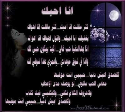 chi3r alhob hhh - salut a tout les amis